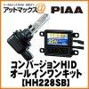 PIAA-HID-25W-HH228SB.jpg