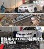 Comparatif_Lexus_CT200h_F_Sport_Toyota_Prius_3.jpg