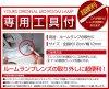 Kit_Plafonnier_LED_Yours_Toyota_Auris_2_Outil.jpg
